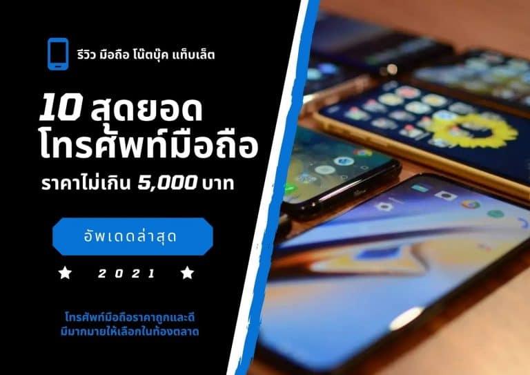 10 สุดยอดโทรศัพท์มือถือราคาไม่เกิน 5,000 บาท ในปี 2021